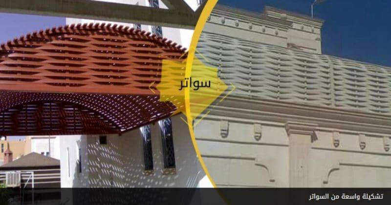 سواتر الرياض 2018